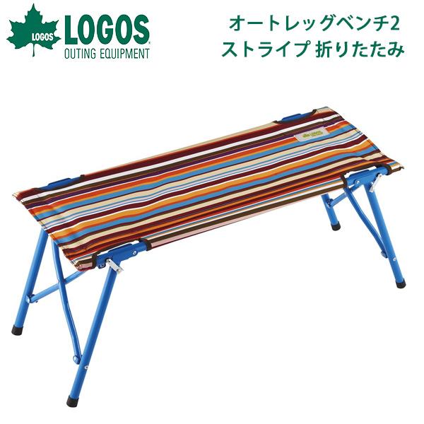 ロゴス LOGOS オートレッグベンチ2 ストライプ 折りたたみ アウトドアチェアー 椅子 アウトドア 野外フェス 夏フェス キャンプ レジャー 海水浴 BBQ