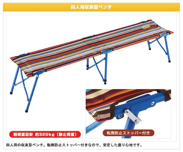 ロゴス LOGOS オートレッグベンチ4 ストライプ 折りたたみ アウトドアチェアー 椅子 アウトドア 野外フェス 夏フェス キャンプ レジャー BBQ 海水浴