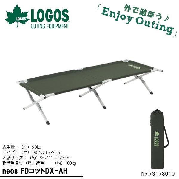 送料無料 ロゴス LOGOS neos FDコットDX-AH 軽量 ワイドサイズ ベッド 寝具 折りたたみ 折り畳み シングルベッド アウトドア キャンプ テント レジャー 野外フェス BBQ ビーチ