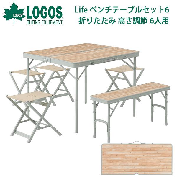 送料無料 ロゴス LOGOS Life ベンチテーブルセット6 折りたたみ 高さ調節 6人用 テーブル チェア ベンチ スツール セット アウトドア キャンプ レジャー BBQ バーベキュー