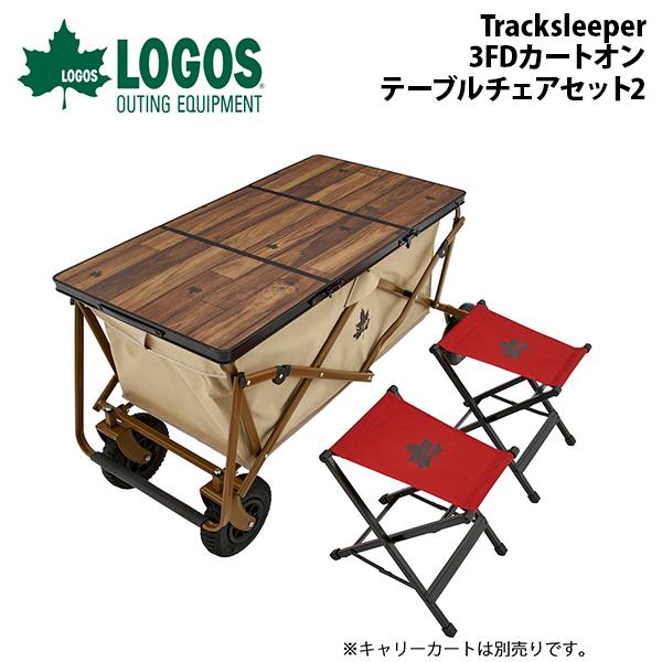 送料無料 ロゴス LOGOS Tracksleeper 3FDカートオンテーブルチェアセット2 折りたたみ アウトドア キャンプ バーベキュー BBQ フェス ピクニック テーブル チェア セット アウトドアワゴン キャリーカート キャリーワゴン 台車 アクセサリー ギア 73188005