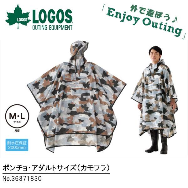 ロゴス LOGOS レインウェア メンズ 大人用 ポンチョ アダルトサイズ カモフラ レインケープ 雨具 カッパ 合羽 雨合羽 アウトドア フェス