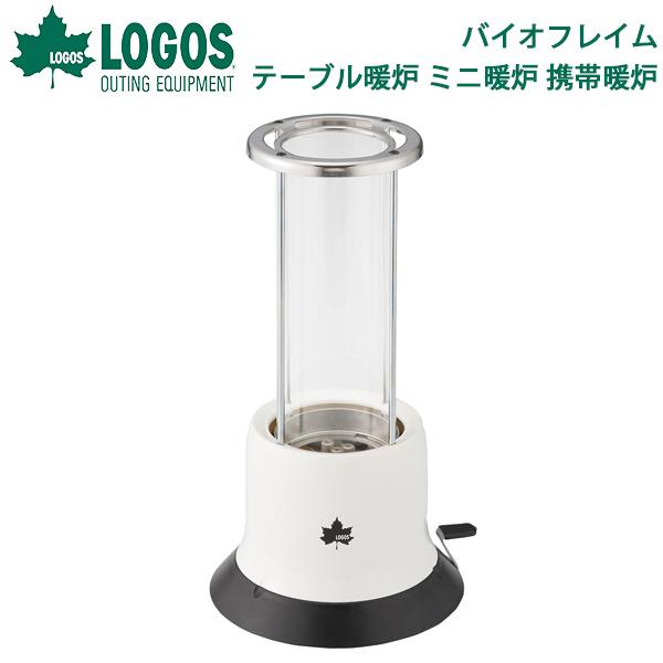 送料無料 ロゴス LOGOS バイオフレイム テーブル暖炉 ミニ暖炉 携帯暖炉 コンパクト暖炉 アウトドア キャンプ バーベキュー BBQ レジャー