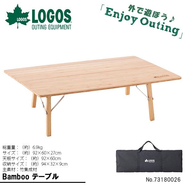 送料無料 ロゴス LOGOS Bamboo テーブル 折りたたみ 竹製 ローテーブル アウトドア キャンプ レジャー ピクニック BBQ バーベキュー 海水浴 野外フェス お花見