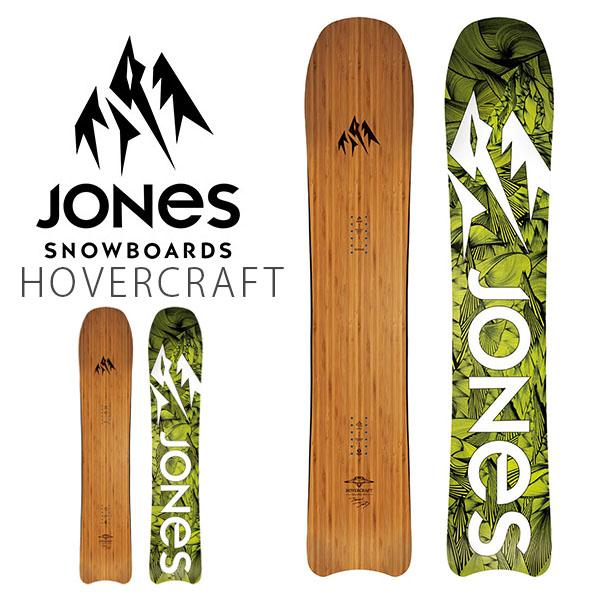 送料無料 送料無料 スノー ボード 板 JONES ジョーンズ HOVERCRAFT 160 メンズ スノーボード ボード スノボ 紳士用 パウダー オールマウンテン 18/19 160 20%off, ファミコンくん2号店:f935f3e0 --- sunward.msk.ru