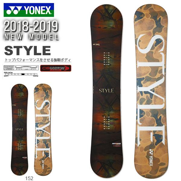 送料無料 YONEX ヨネックス スノーボード STYLE スタイル フリースタイル イージーライド キャンバー 板 スノボ ボード スノボ メンズ 紳士用 スノー 152 18/19 30%off