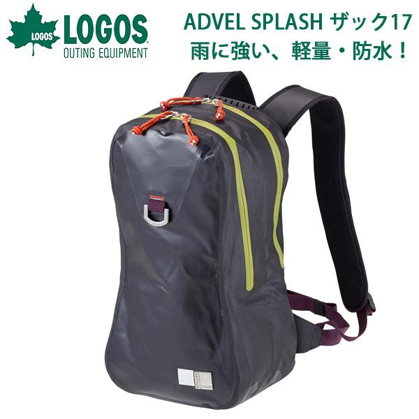 送料無料 ロゴス LOGOS ADVEL SPLASH ザック17 メンズ レディース 17L 防水 軽量 バックパック リュックサック リュック ザック アウトドア バッグ カバン かばん 鞄
