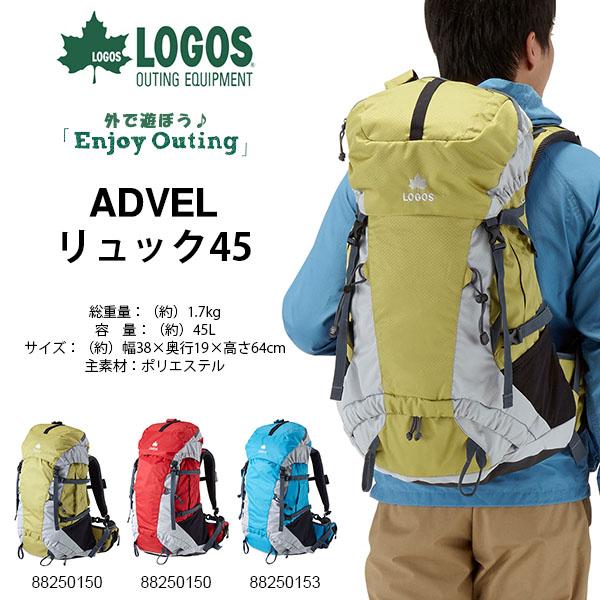 送料無料 ロゴス LOGOS ADVEL リュック45 メンズ レディース 45L 大容量 バックパック リュックサック リュック ザック バッグ アウトドア 登山 トレッキング キャンプ