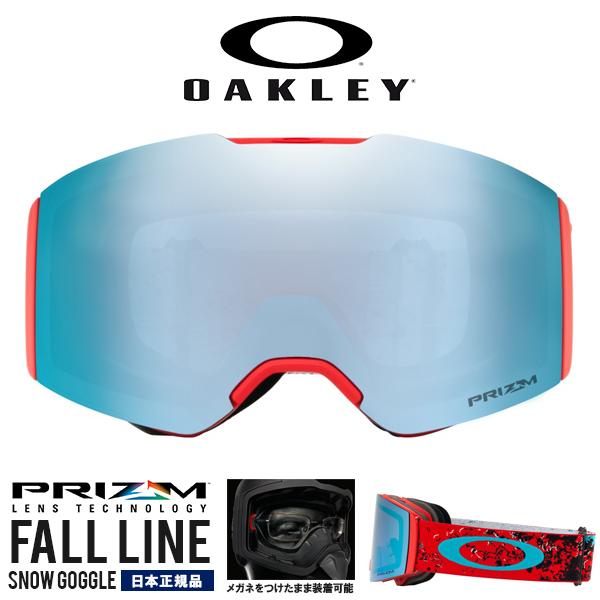 送料無料 スノーゴーグル OAKLEY オークリー FALL LINE フォールライン ミラー PRIZM プリズム レンズ メガネ対応 スノーボード スキー 日本正規品 oo7086-13 得割30