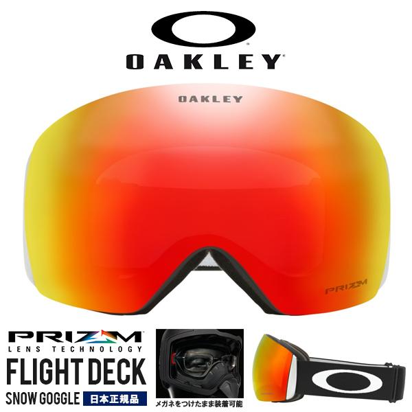 送料無料 スノーゴーグル OAKLEY オークリー FLIGHT DECK フライトデッキ フレームレス ミラー PRIZM プリズム レンズ メガネ対応 スノーボード スキー 日本正規品 oo7074-36 得割30