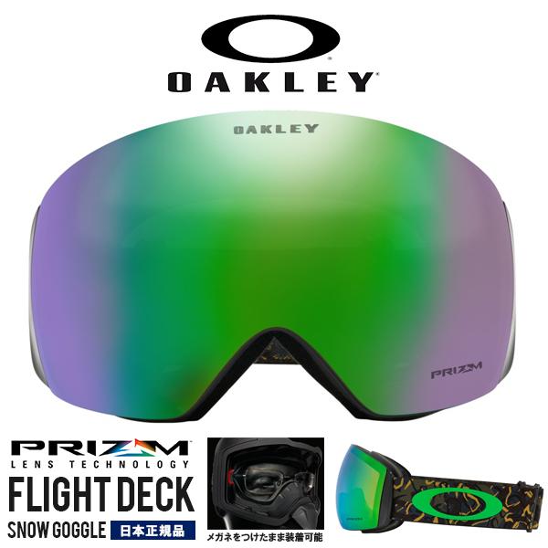 送料無料 スノーゴーグル OAKLEY オークリー FLIGHT DECK フライトデッキ フレームレス ミラー PRIZM プリズム レンズ メガネ対応 スノーボード スキー 日本正規品 oo7074-32 得割30