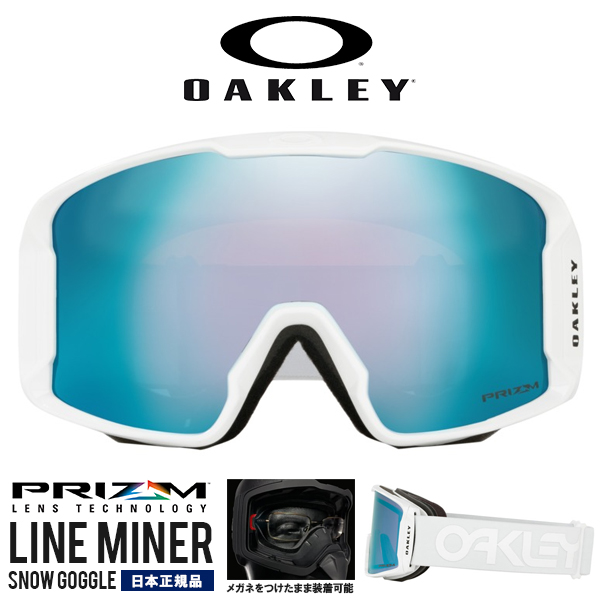 限定モデル 送料無料 スノーゴーグル OAKLEY オークリー LINE MINER ラインマイナー ミラー プリズム 平面 レンズ メガネ対応 スノーボード スキー 日本正規品 oo7080-17 得割30