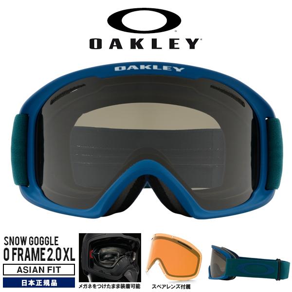 送料無料 スノーゴーグル OAKLEY オークリー O FRAME 2.0 XL オーフレーム スペアレンズ付属 メガネ対応 スノーボード スキー 日本正規品 oo7082-17 18-19 2018-2019冬新作