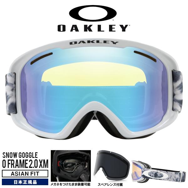 送料無料 スノーゴーグル OAKLEY オークリー O FRAME 2.0 XM オーフレーム スペアレンズ付属 メガネ対応 スノーボード スキー 日本正規品 oo7082-10 18-19 2018-2019冬新作