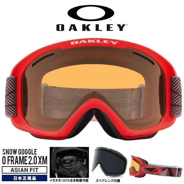 送料無料 スノーゴーグル OAKLEY オークリー O FRAME 2.0 XM オーフレーム スペアレンズ付属 メガネ対応 スノーボード スキー 日本正規品 oo7082-11 18-19 2018-2019冬新作
