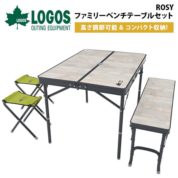 送料無料 ロゴス LOGOS ファミリーベンチテーブルセット 4人用 折りたたみ 高さ調節 コンパクト テーブル ベンチ チェア セット アウトドア キャンプ レジャー BBQ バーベキュー 73189057