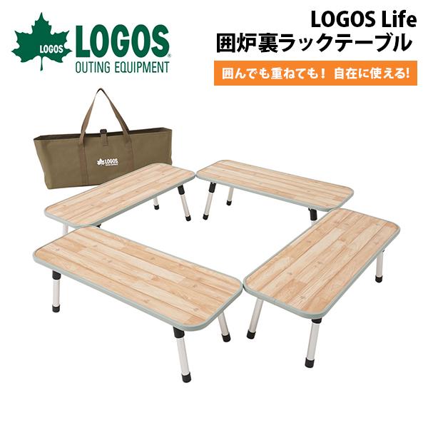 送料無料 ロゴス LOGOS Life 囲炉裏ラックテーブル 4個セット ミニテーブル 折りたたみ アウトドアテーブル バーベキューテーブル BBQテーブル アウトドア レジャー キャンプ BBQ バーベキュー 81064137