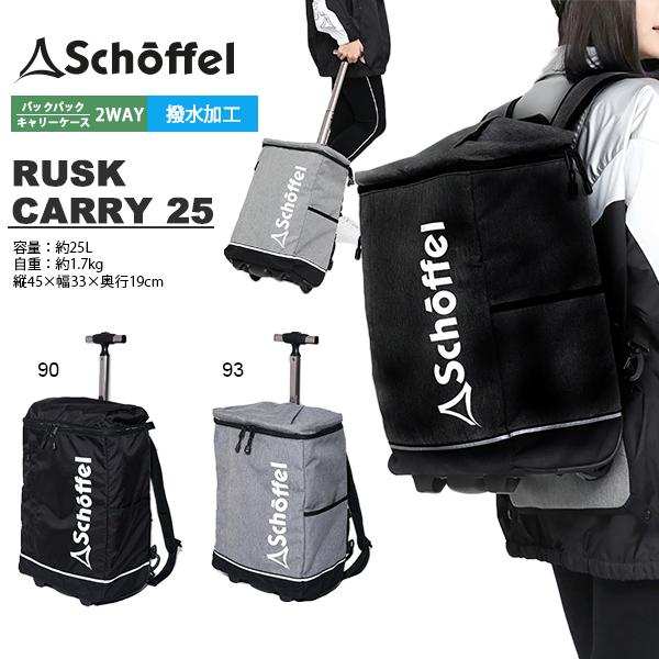 送料無料 背負えるキャリーバッグ ショッフェル schoffel メンズ レディース RUSK CARRY 25 25リットル バックパック リュックサック コロコロ キャスター付バッグ 旅行 出張 合宿 遠征 5099933