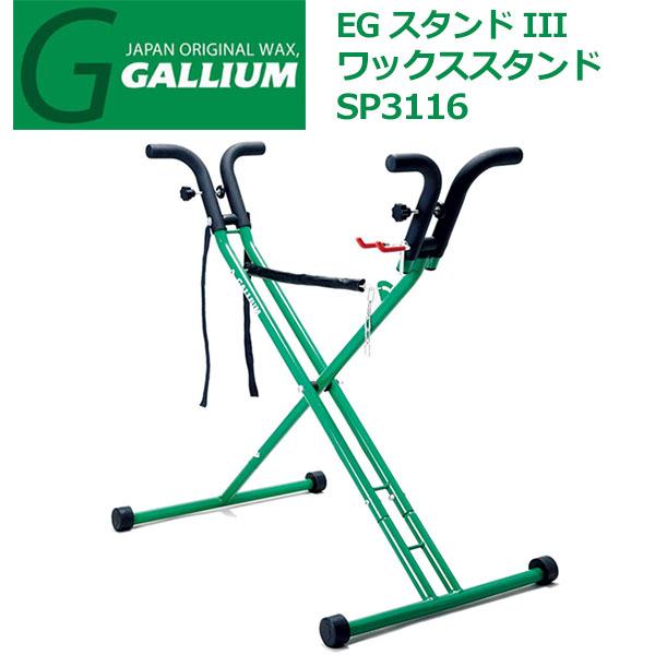 送料無料 EG スタンド III GALLIUM ガリウム ワックススタンド スノーボード スノボ スノー 日本正規品 SP3116