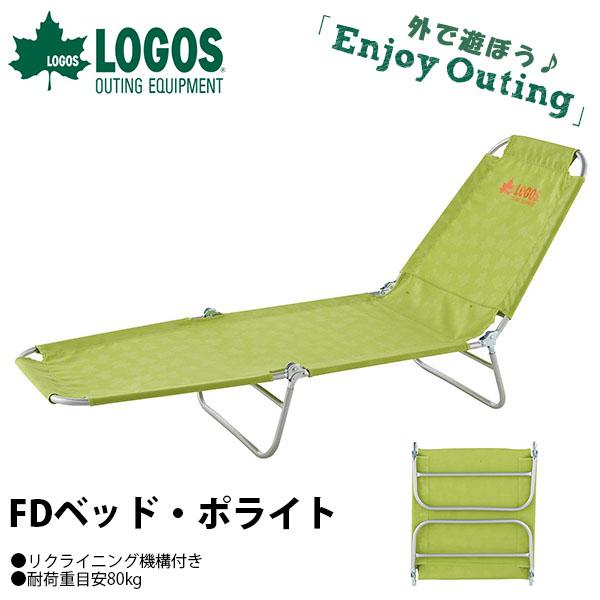 ロゴス LOGOS FDベッド・ポライト グリーン リクライニングチェア 折りたたみ アウトドアチェアー ベッド 椅子 イス アウトドア キャンプ 野外フェス レジャー 海水浴 BBQ バーベキュー