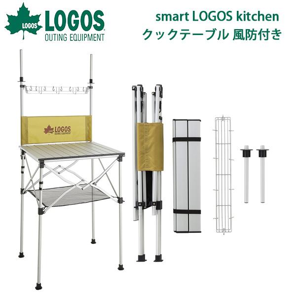 ロゴス LOGOS smart LOGOS kitchen クックテーブル 風防付き 調理台 折りたたみ キッチンテーブル アウトドア キャンプ レジャー BBQ バーベキュー 海水浴 野外フェス お花見