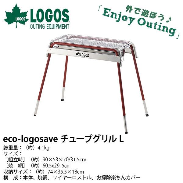 ロゴス LOGOS eco-logosave チューブグリル L ステンレス BBQグリル バーベキューコンロ バーベキューグリル アウトドア キャンプ BBQ バーベキュー レジャー