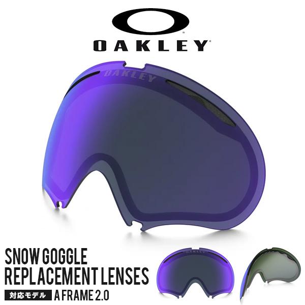 送料無料 交換用レンズ Violet Iridium 快晴~晴れ スノー ゴーグル用 OAKLEY オークリー A FRAME 2.0 スノーボード ミラーレンズ スキー スペアレンズ