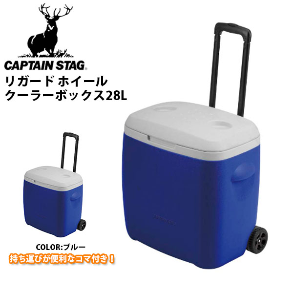 送料無料 キャプテンスタッグ CAPTAIN STAG リガード ホイールクーラー 28L クーラーボックス アウトドア キャンプ スポーツ M5281 得割20