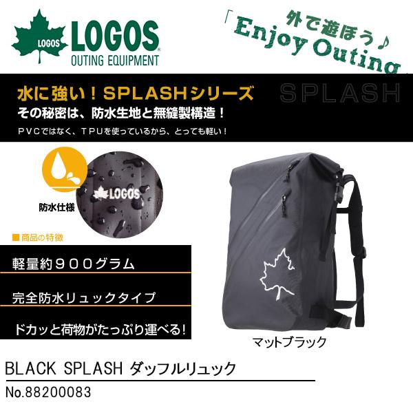 送料無料 ロゴス LOGOS BLACK SPLASH ダッフルリュック メンズ レディース 防水 軽量 30L バックパック リュックサック スポーツバッグ アウトドア スポーツ 通勤 通学 バッグ カバン かばん 鞄 【あす楽対応】