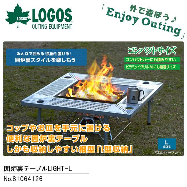 送料無料 ロゴス LOGOS 囲炉裏テーブルLIGHT-L 軽量 囲炉裏 テーブル アウトドア レジャー キャンプ BBQ バーベキュー