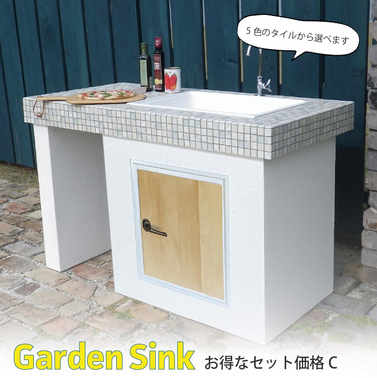 ガーデンシンクお得なセット価格C