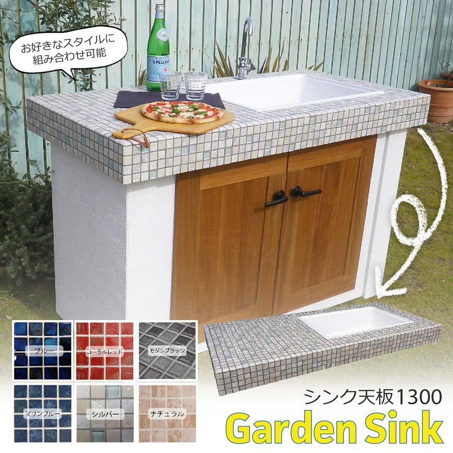 ガーデンシンク シンク天板13006色のタイルから選べます