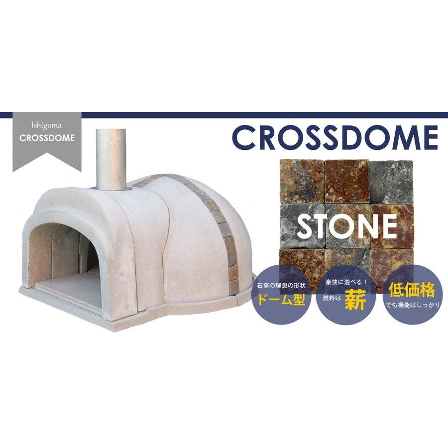 石窯クロスドーム 石タイル