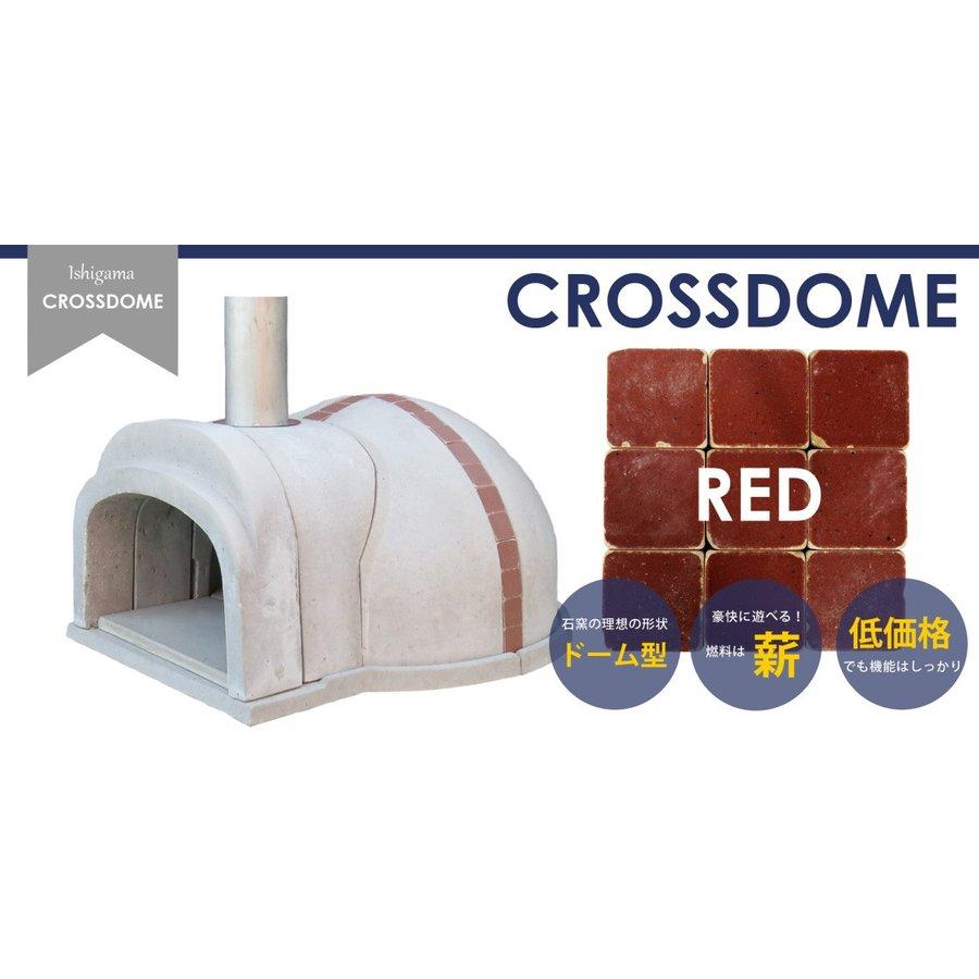 石窯クロスドーム レッド