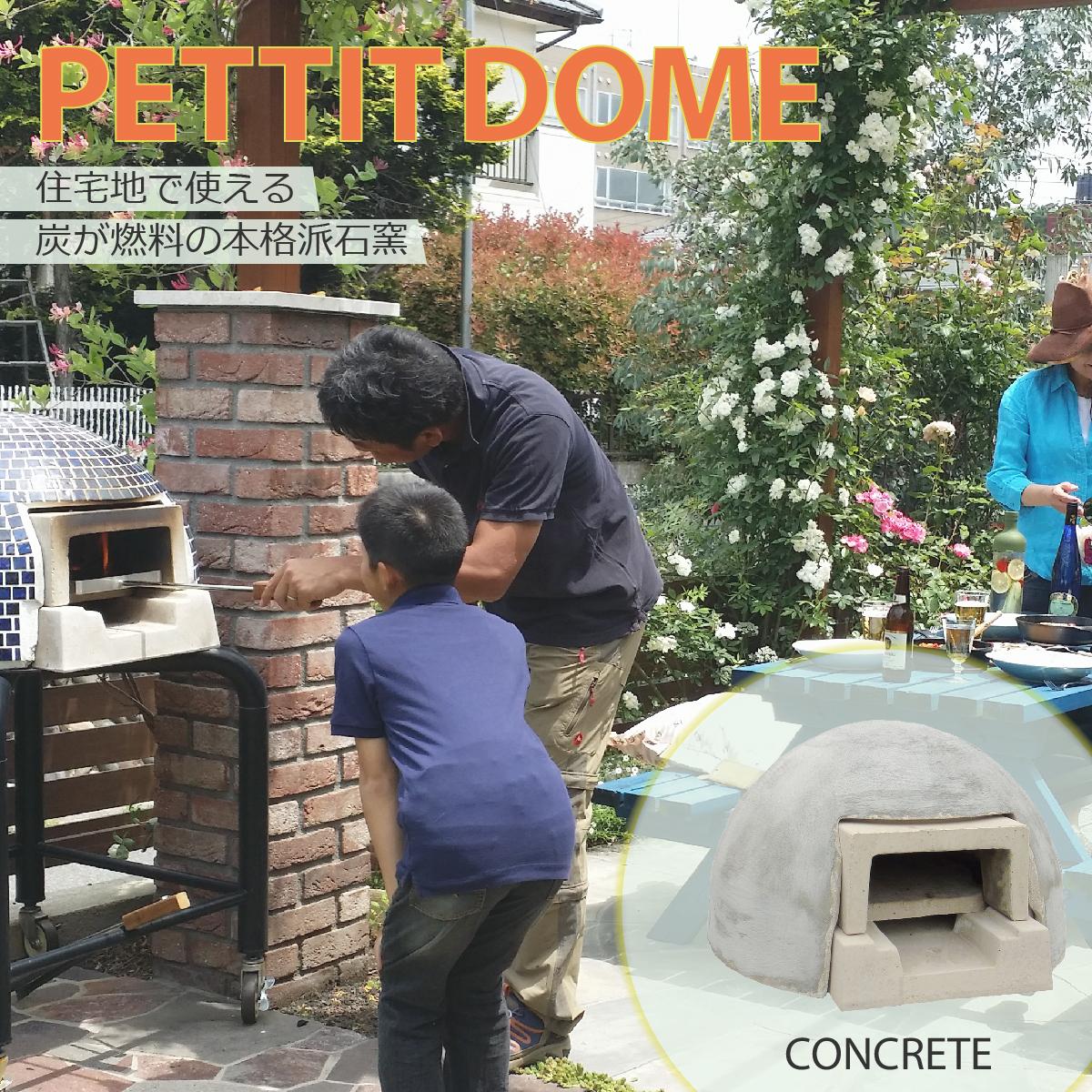 家庭用石窯プチドーム本体上下+コンクリートカバー