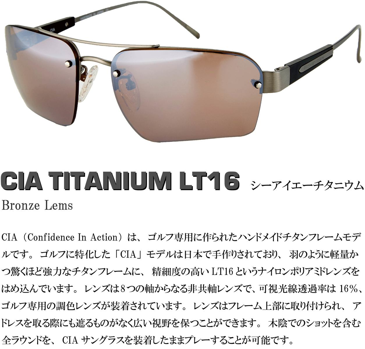 CIA Confidence In 大規模セール 別倉庫からの配送 Action は ゴルフ専用に作られた軽量かつ頑丈なハンドメイドチタンフレームサングラス SCHEYDEN ゴルフ用サングラス Lens シェイデン Bronze TTITANIUM LT16