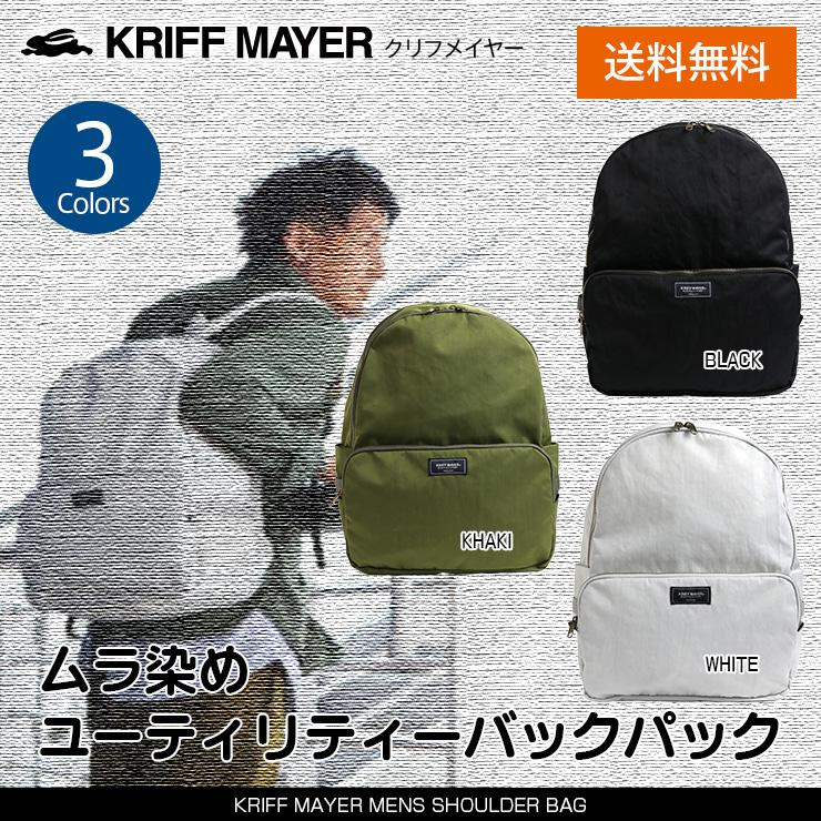 メンズバッグ KRIFF MAYER クリフメイヤー KM-007ムラ染め ユーティリティー バック リュックサック デイパック 大容量 大きめ アウトドア 旅行 通学 通勤 タブレット PCバッグ