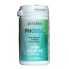 【送料無料】doTERRA ドテラ サプリメント PHOSSIL ミネラルカプセル 120粒 SUPPLIMENT
