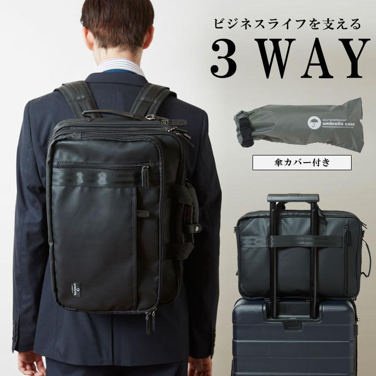 ビジネスバッグ メンズ 大容量 出張 3way ビジネス リュック ハンドバッグ A4 パソコン pc 収納 黒 シンプル 仕事 通勤 ブリーフケース 傘カバー 折りたたみ 傘袋 バックパック デイパック リュックサック キャリーオン outfit