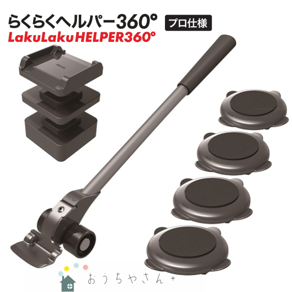 模様替え 毎週更新 日本製 大掃除 引っ越し 引越 大型家具 台車 地震対策プロ仕様 らくらくヘルパー360°プロ仕様 家具の移動 セット ZP-360らくらくヘルパー ケース付