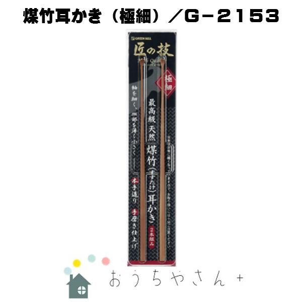 グリーンベル 匠の技 煤竹 公式ストア すすたけ 全品送料無料 G-2153 耳かき 2本入り