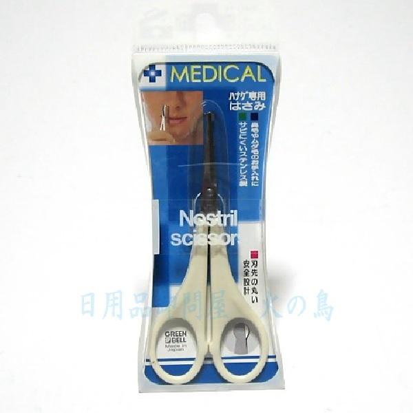 グリーンベル ギフト MEDICAL No59 ハナゲ専用はさみ 激安特価品