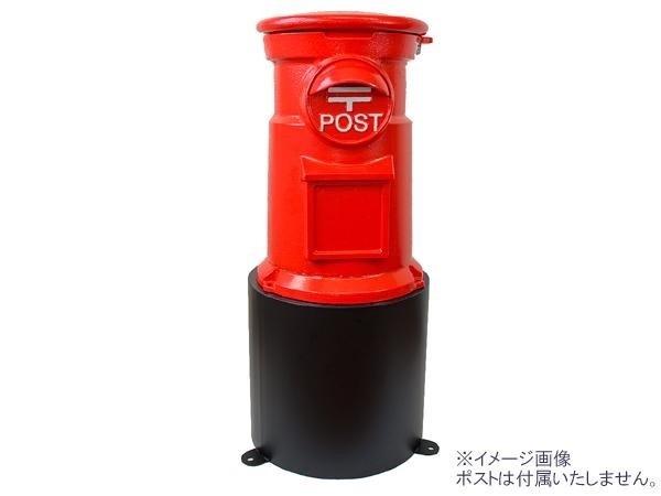 【メーカー直送/代金引換不可】 レトロポスト コマチ 台座 H-330 郵便ポスト