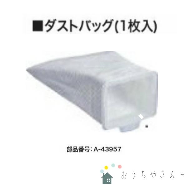 マキタ 充電式クリーナー ダストバッグ 限定特価 正規品 1枚 A-43957