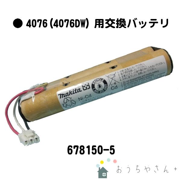 マキタコードレスクリーナー バッテリ交換 マキタ 充電式クリーナー 4076DW 4076d 7.2v 4075DW 4076用交換バッテリ 純正 人気 おすすめ 4074DWには使用できません 678150-5 ご注意ください マーケット