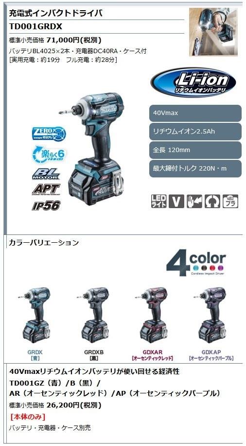 マキタ 40Vmax 充電式インパクトドライバ TD001GZ 本体のみ (バッテリ・充電器・ケース別売)