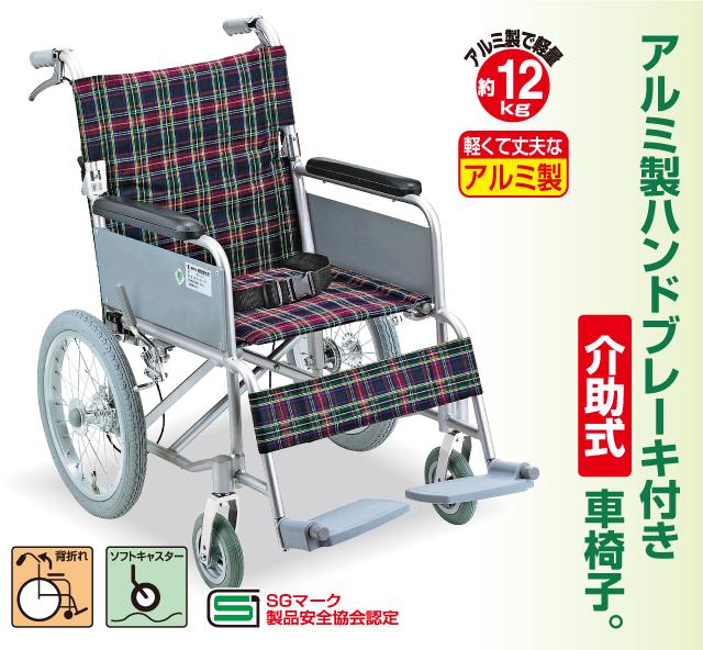 車椅子 軽量 折り畳み 介助用 折りたたみ 安心規格 アルミ製車椅子 介助式 ノーパンクタイヤ シートベルト付き 非課税