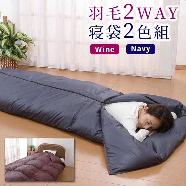 寝袋 羽毛 シュラフ 洗える 羽毛2WAY寝袋 2色組