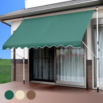 日よけ シェード オーニング 雨よけ オーニングテント UVカット サンシェード ベランダ スクリーン ブラインド 幅310cmタイプ