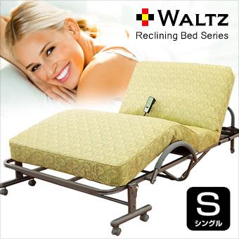 WALTZ/ワルツ 電動リクライニングベッド 高反発スプリングマット仕様 収納式 シングル
